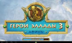 Герои Эллады 3 Афины