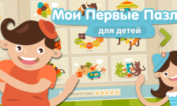 Puzzles for Toddlers – пазл для детей от 1 до 5 лет