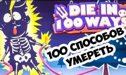 Попробуйте сохранить жизнь в «100 способов умереть»
