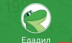 Едадил – удобный мобильный каталог товаров с акциями
