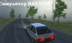 Симулятор ВАЗ 2108