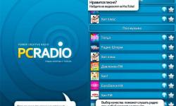 Все радиостанции в режиме онлайн с PCRadio