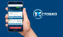 Мобильное приложение 1х Ставка на Андроид