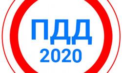 ПДД 2020