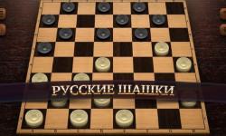 Шашки как одна из самых известных в мире игр