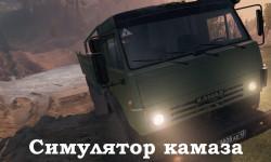 Симулятор Камаза