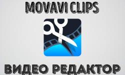 Movavi Clips Premium