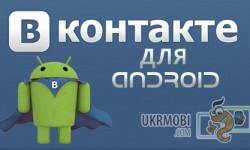 Вконтакте – соц. сеть на вашем Андроид