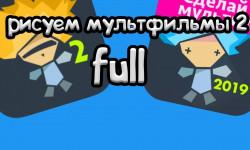 Рисуем Мультфильмы 2 FULL