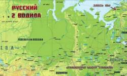 Русский Водила 2: путешествие по бескрайним российским широтам