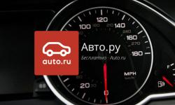 Авто.ру: удобная покупка и продажа автомобилей