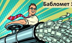 Бабломет 2