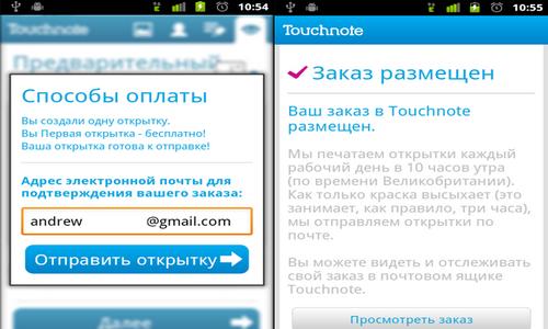 Touchnote оформление заказа