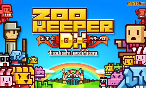 ZOOKEEPER DX Touch Edition лого