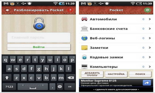 Pocket скриншот