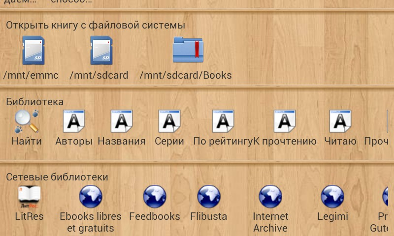 приложение Cool Reader