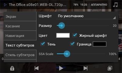 MX Player Android настройки