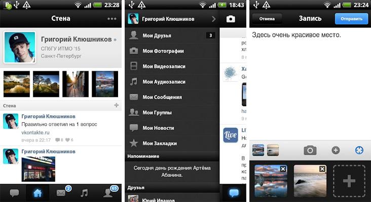 vkontakte-dlja-android