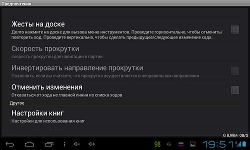 DroidFish Chess Android настройки