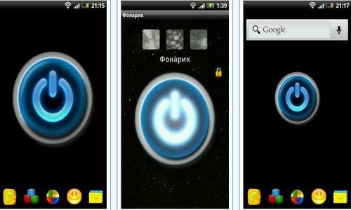 Лучший фонарик Android интерфейс