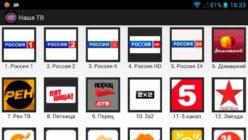 Все ТВ каналы России
