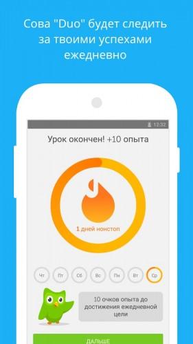 Duolingo_6