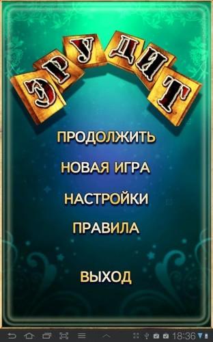 Эрудит_1