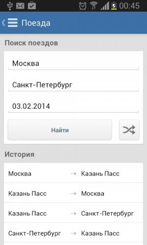 Билеты РЖД_1