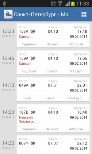 Билеты РЖД_2
