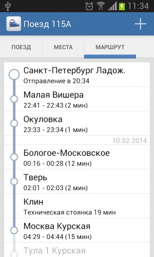 Билеты РЖД_4