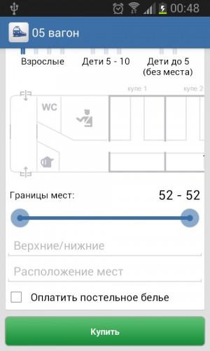 Билеты РЖД_5