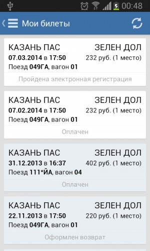 Билеты РЖД_6