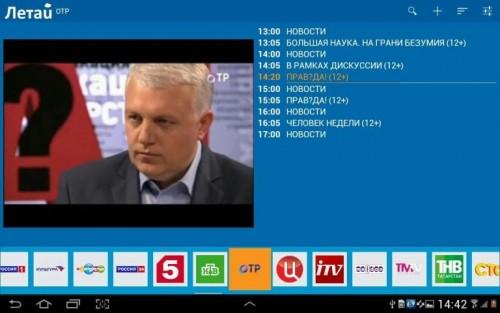 Летай ТВ_5