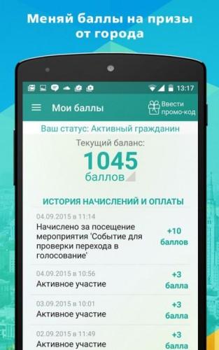 Активный гражданин_3