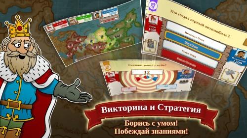 Triviador Russia_1