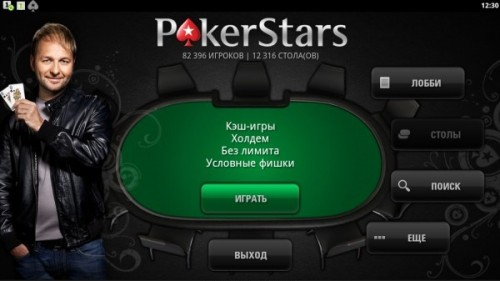 PokerStars_1