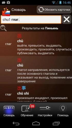 TrainChinese_7