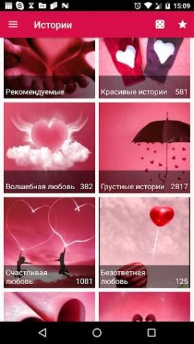 Истории Любви_1