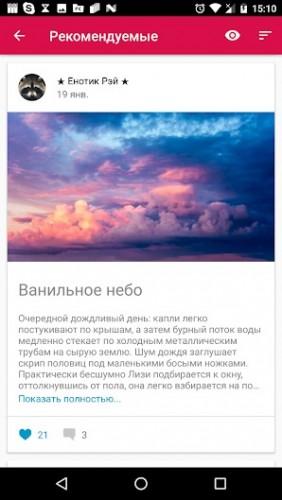 Истории Любви_2