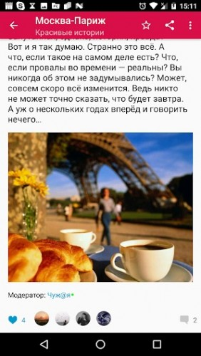 Истории Любви_4