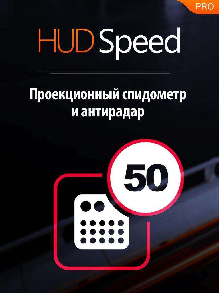 скачать hud speed