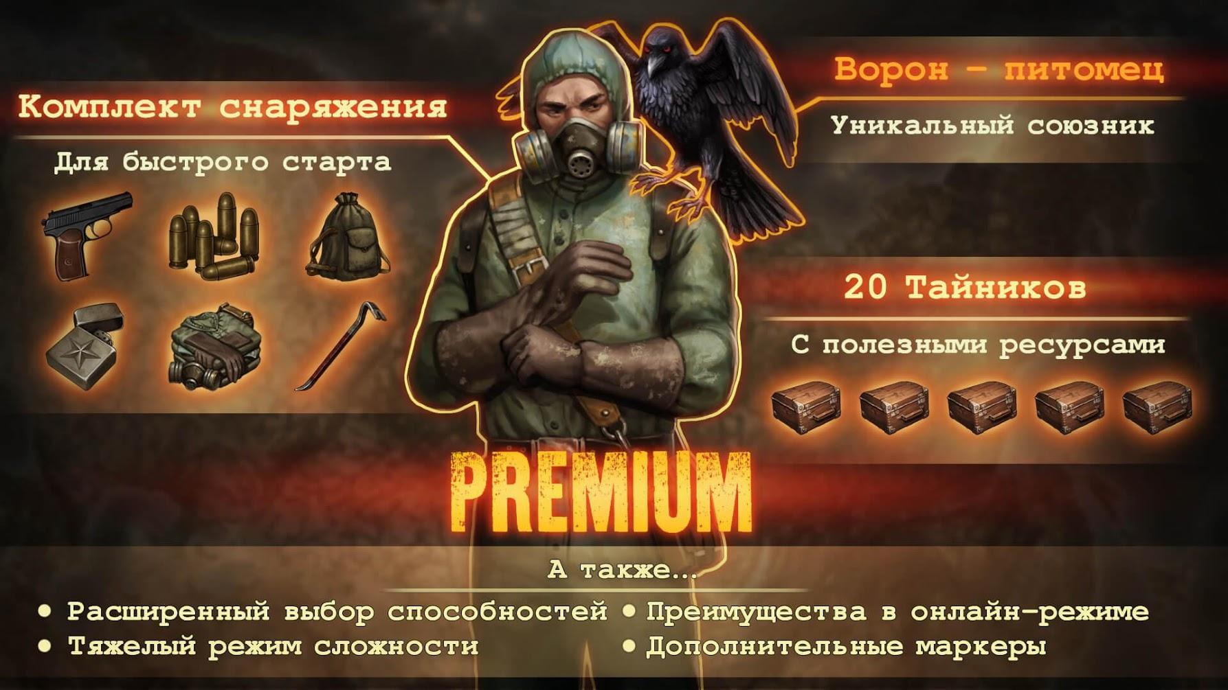 day r premium