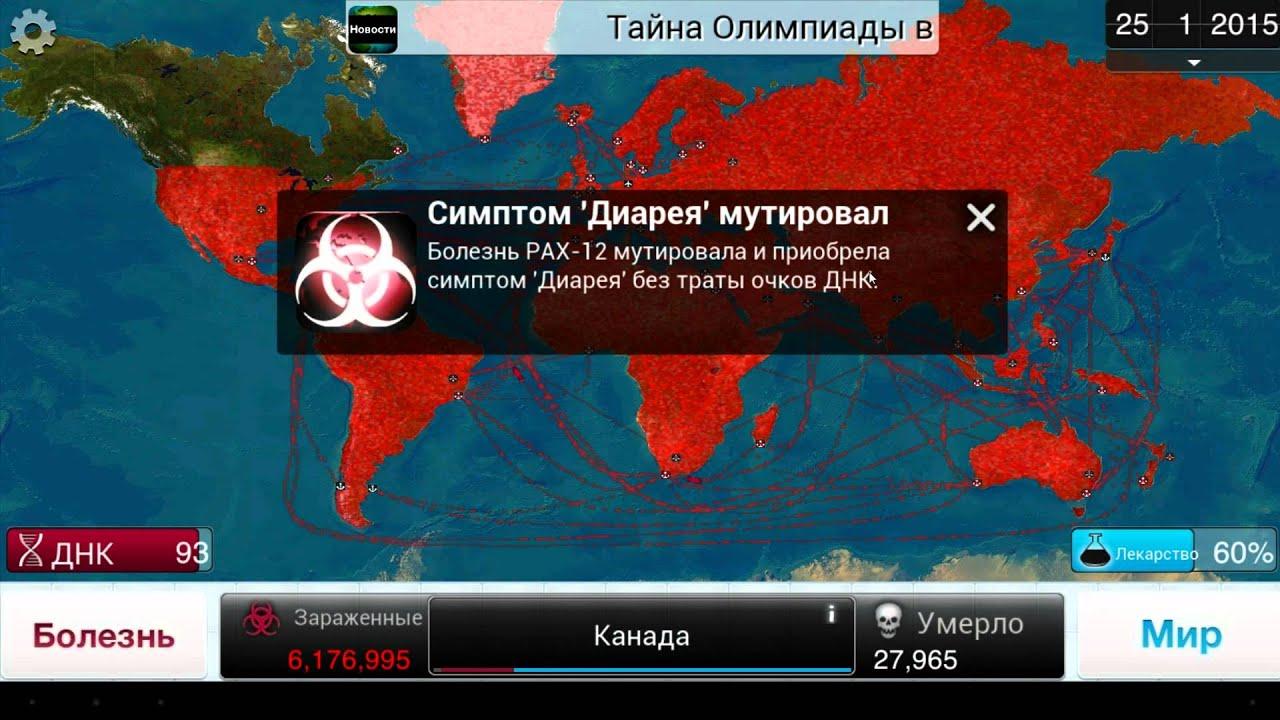 взлом plague inc