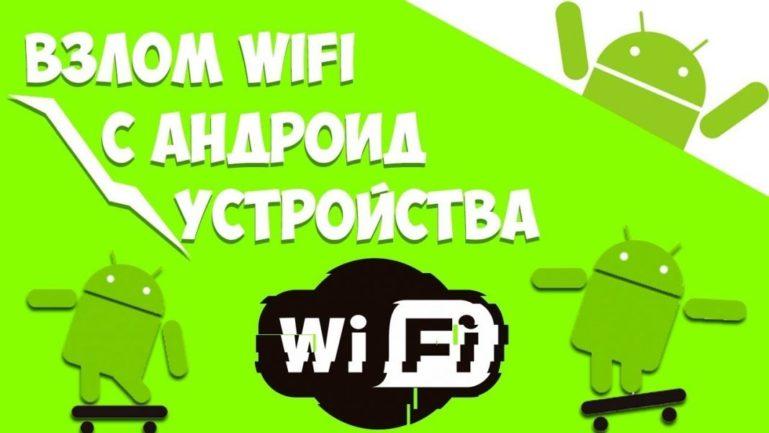 Взлом WiFi с Андроид