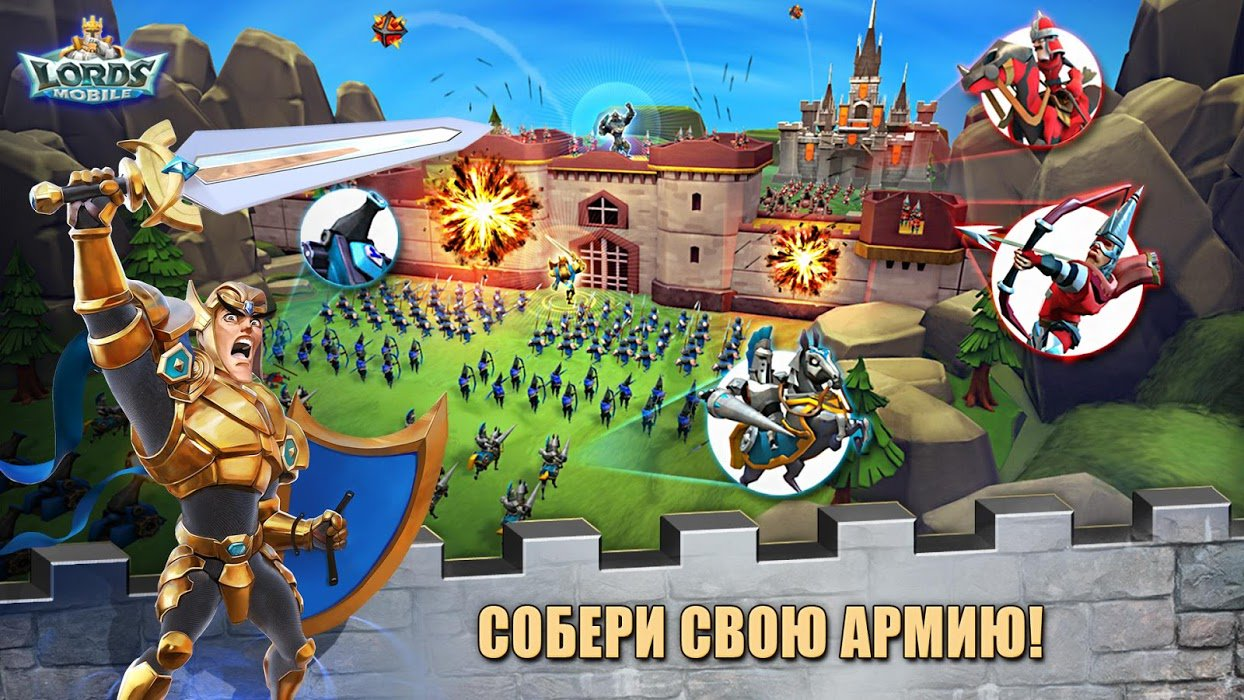 lords mobile взлом