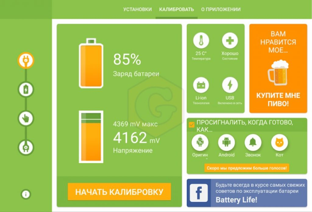 battery calibration скачать