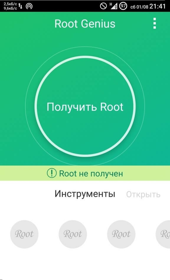 root genius скачать