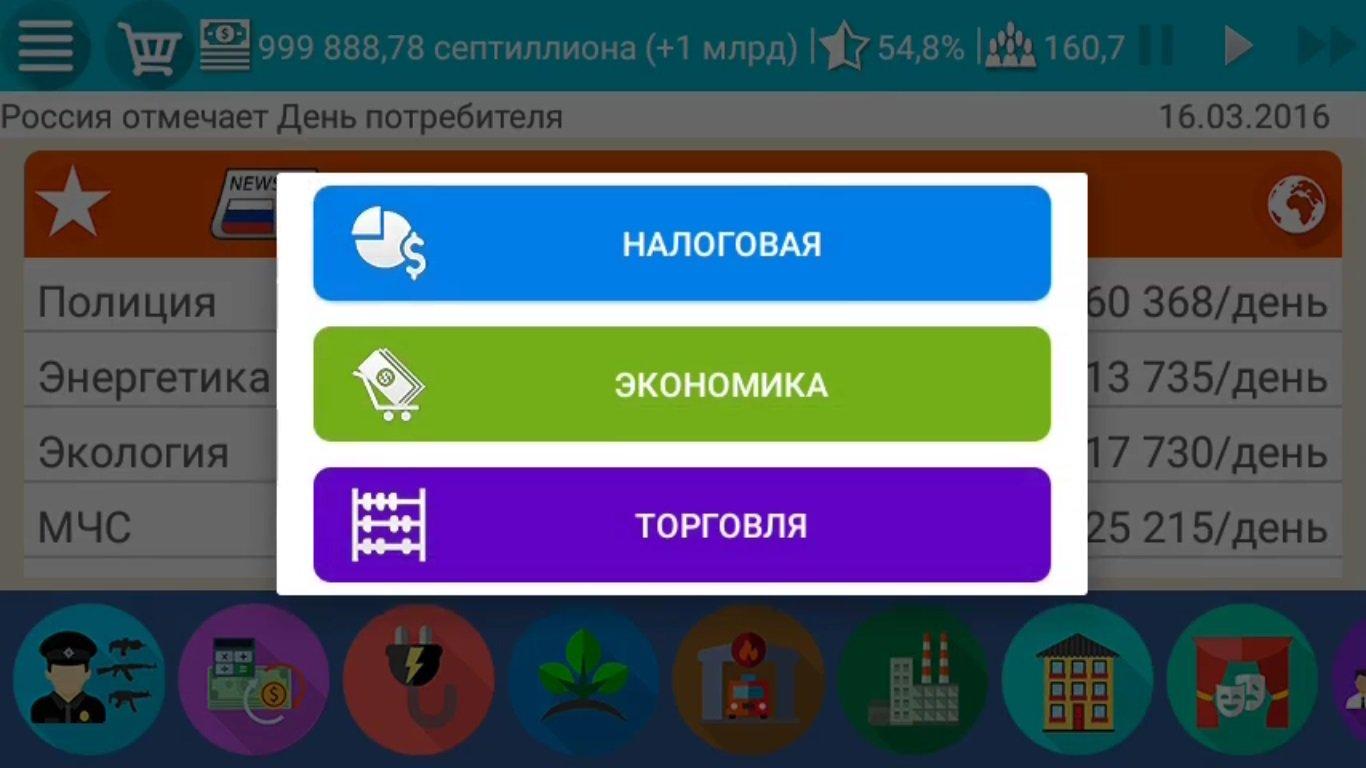 симулятор россии взлом 2