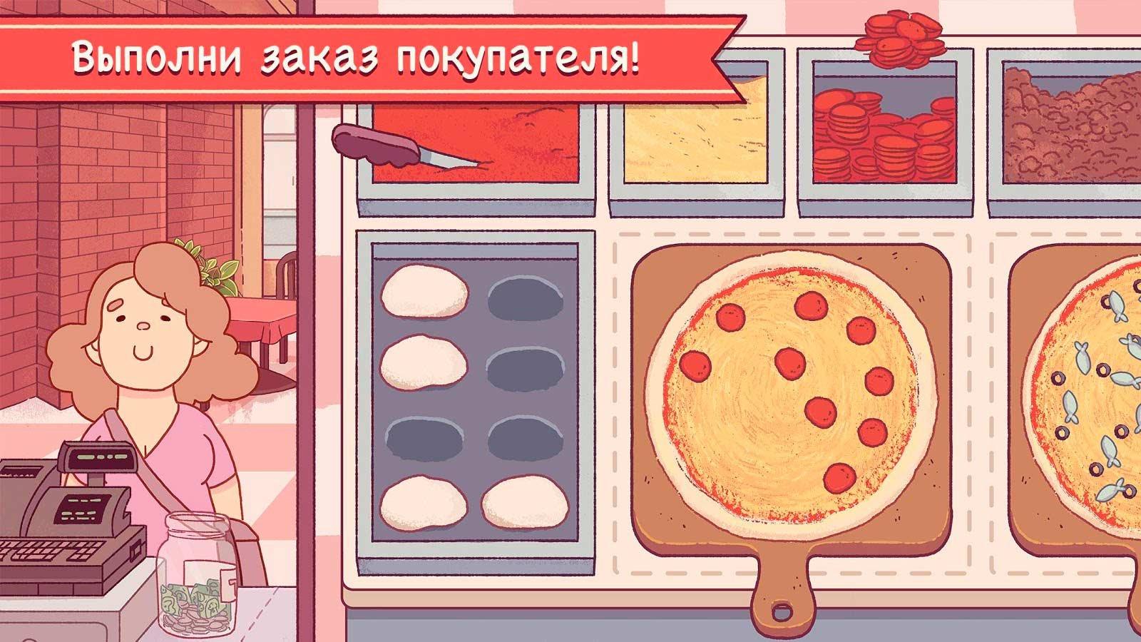 хорошая пицца отличная пицца