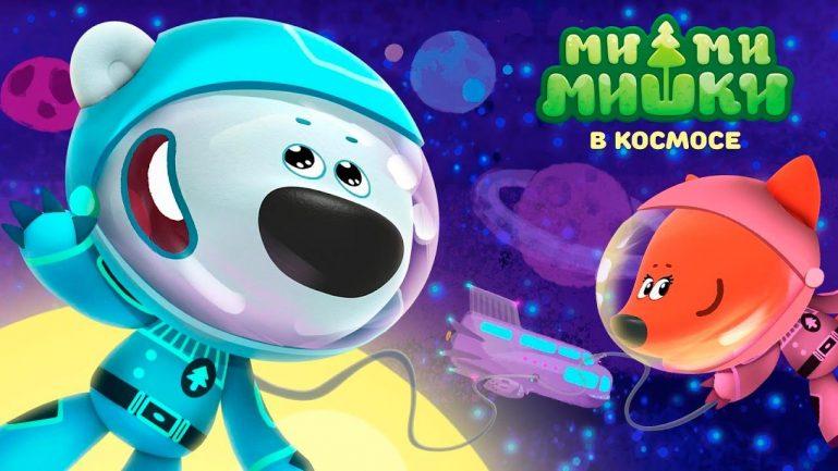 Мимимишки в Космосе